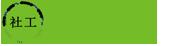 深圳社工,社工师,助理社会工作师,社工证,社工网,社会工作者博客logo