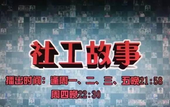 号外!广州首部20集社工专题片《社工故事》一次看完,不容错过!