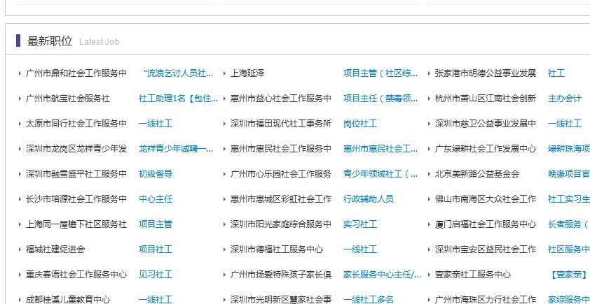 深圳社工招聘网介绍和入口