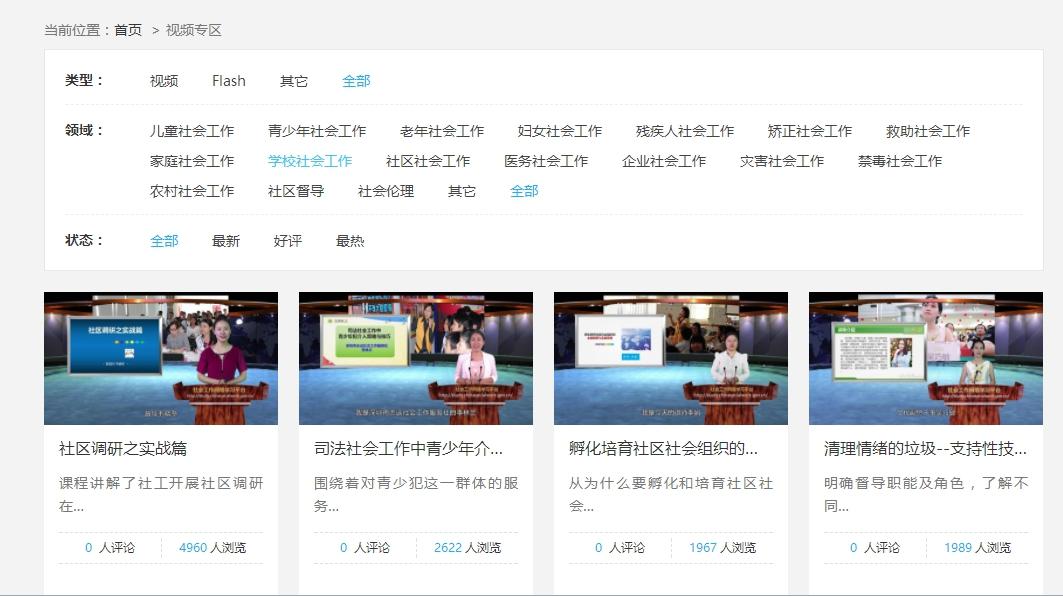 社工网络视频培训_免费学—福利干货一大波