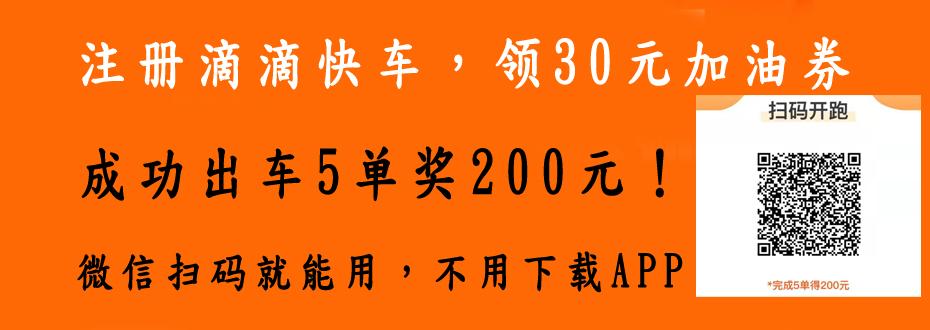 注册滴滴快车,领30元加油券, 成功出车5单奖200元!
