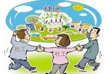 小组工作方法在社会组织的应用