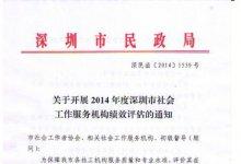 关于2014年度深圳市社会工作机构绩效评估的通知_政策条例_政策法规社