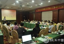 2013广州幸福社区评估总结会和研讨会顺利举行_
