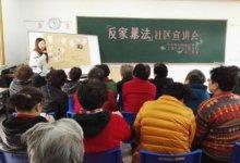 上海乐群社工服务社开展《反家暴法》社区宣讲_实务视点_实务探索