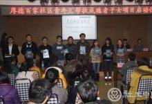北京部分成瘾者家庭将获社工专业服务_婚姻家庭_行业社工_实务探索