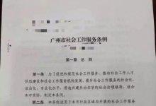 《广州市社会工作服务条例》人大会议全票通过_政策条例_政策法规