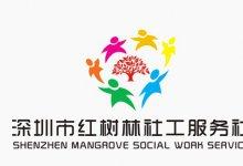 深圳市红树林社工服务社