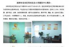 深圳市宝安区阳光社会工作服务中心