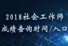 2018年社会工作师考试成绩查询网站:中国人事考试网