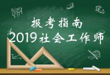 新手报考指南:2019年社工考试报名流程