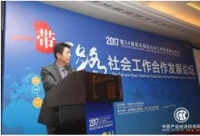 """首届""""一带一路""""社会工作合作发展论坛在深圳举办 宫蒲光会长出席"""
