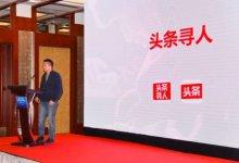 今日头条入选2017中国互联网企业社会责任实践案例