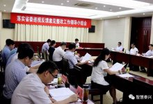 市委落实省委巡视反馈意见整改工作领导小组召开第二次会议