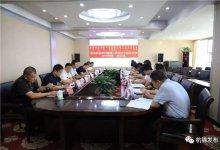 杭锦旗委党的建设工作领导小组办公室2018年第一次会议召开
