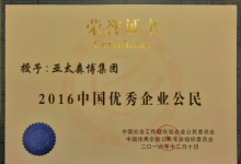 """亚太森博集团获评""""2016中国优秀企业公民"""