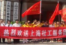 上海市社会工作应急服务团