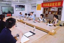 北京市委社工委及区组织部相关领导到寺库集团进行走访调研