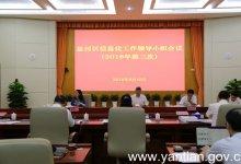 盐田区召开第三次信息化工作领导小组会议