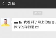 川震社工明星刘猛性侵女员工立案:被害者要求其退出公益圈