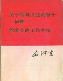 """学习践行《党委会的工作方法》重在""""四个带头"""