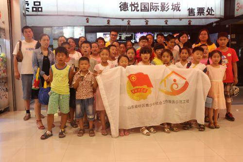 山东省社区青少年社工示范工程之缤纷暑假夏令营暑期看电影