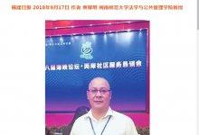 本土性、专业性是社会工作教育改革的核心命题_黄耀明