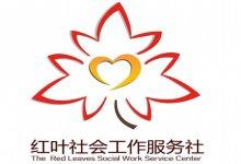 南京红叶社会工作服务社