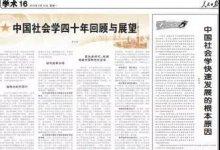 重磅!人民日报整版刊文谈中国社会学发展_业内交流_理论前沿
