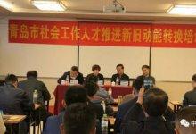 青岛举办社会工作人才推进新旧动能转换培训班_行业动态_行业发展