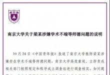 南大社工系梁莹教授涉嫌学术不端百余论文_社会热点_新闻聚焦