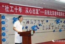 北京老年医院社工部成立10周年庆典大会_老年_行业社工_实务探索