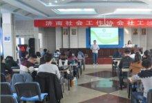济南社会工作协会举办2018年第三期社工沙龙_专业培训_队伍建设