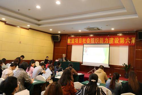 社会组织能力建设培训班在安徽省合肥市举办_行业组织_行业发展