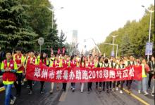 郑州市禁毒社工助跑2018郑州国际马拉松_行业动态_行业发展