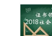 2018年度社工考试_社工证领取通知
