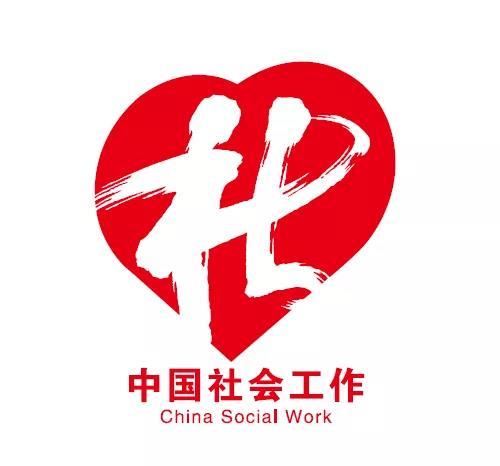 """民政部:""""中国社会工作""""统一标志正式发布启用"""