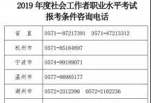 【浙江】2019年社工职业水平考试考务工作通知