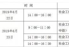 【广西】2019年社工职业水平考试考务工作通知