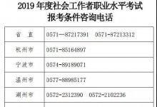 官宣!2019年社工考试报名通道将于4月1日正式开通