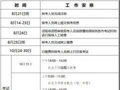 河北省2020年社工考试考务工作通知